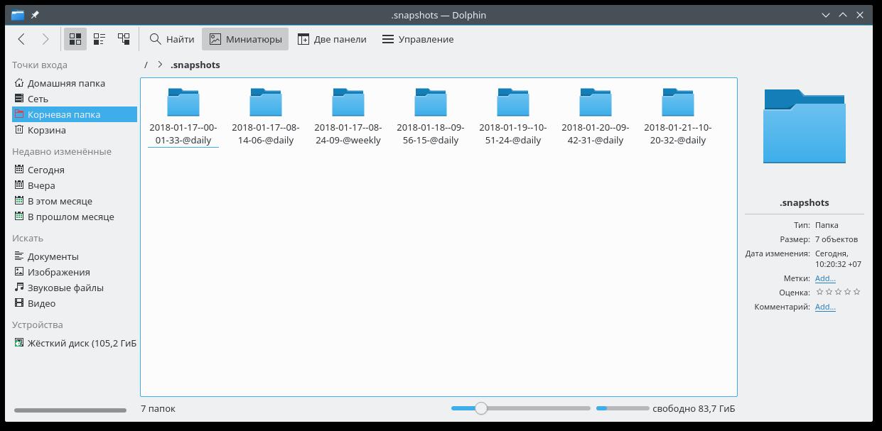 btrfs снапшоты системного подраздела